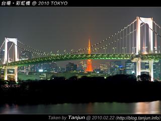 台場。彩虹橋 @ 2010 TOKYO   by tanjun