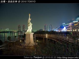 台場。自由女神@ 2010 TOKYO   by tanjun
