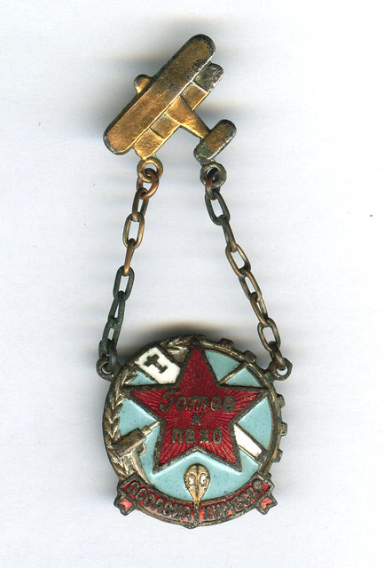 Soviet Civilian Air Defense Badge