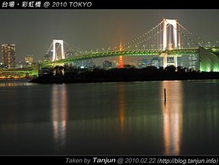 台場。彩虹橋 @ 2010 TOKYO | by tanjun
