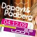 DapaykPadberg-01 by loonzweinull