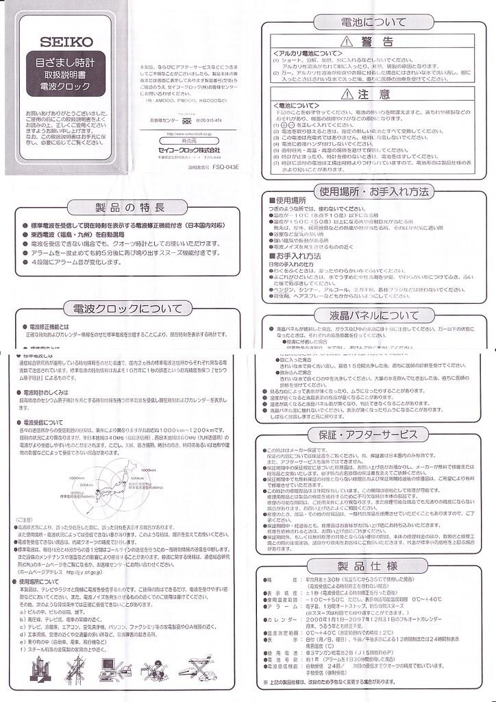 huge discount adaff 2c65d SEIKO目覚まし時計 SQ634S 取扱説明書電波クロック | Hideto ...