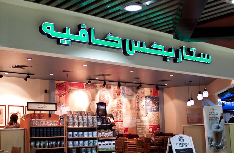 Arabic Starbucks