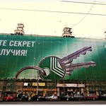 Key to the Highway - Moscow