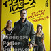 Inglourious Basterds Japanese B1 poster (Style B)