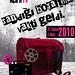 Uluslararası 2. El Film Festivali