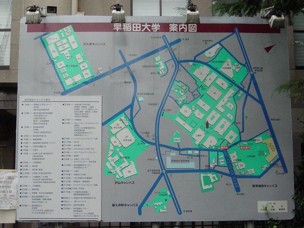 早稲田 大学 エクステンション センター