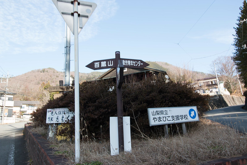 20160103-百蔵山-0014.jpg