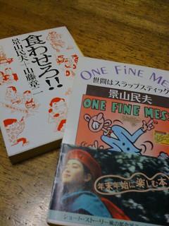 景山民夫さんの本を二冊買いました。 | 14Liu | Flickr