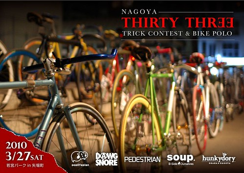 thirtythree TRICK CONTEST & BIKE POLO | by senes23