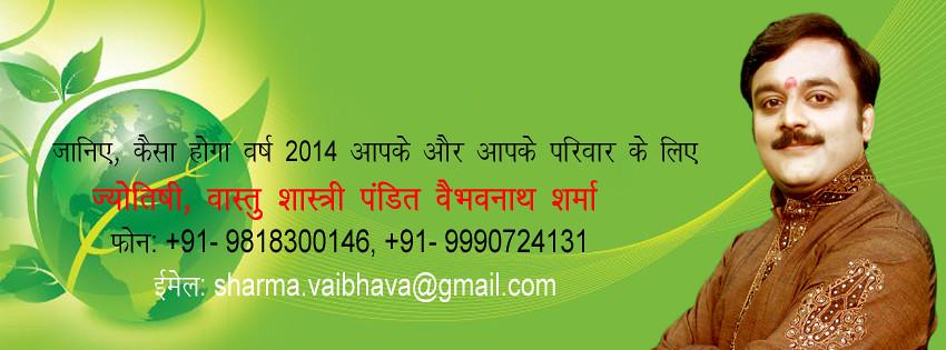 Astrology & Vedic Vastu Shastra Consultancy