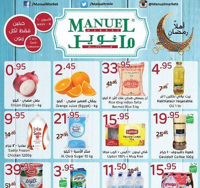 e616a1494c9b7 عروض مانويل جدة اليوم الأربعاء 14 رمضان 1436 – عروض رمضان 2015