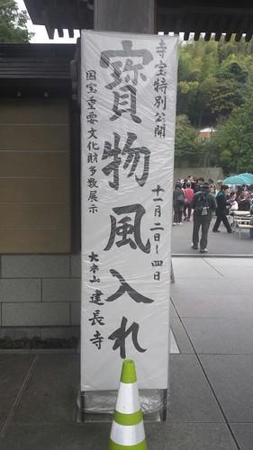 2013/11/03 (日) - 21:11 - 建長寺 宝物風入れ