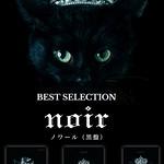 """Aimer(エメ)、『BEST SELECTION """"noir""""』"""