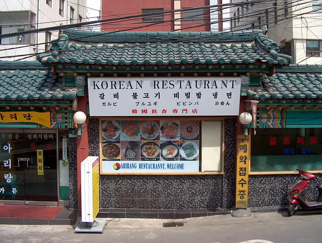 South Korea - Seoul - Restaurant - 20