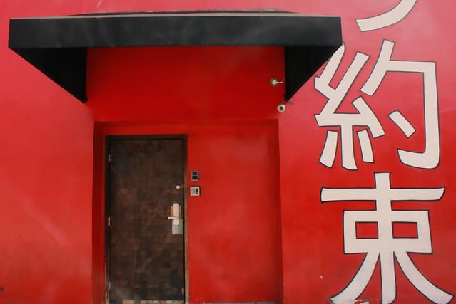 Red Wall Door