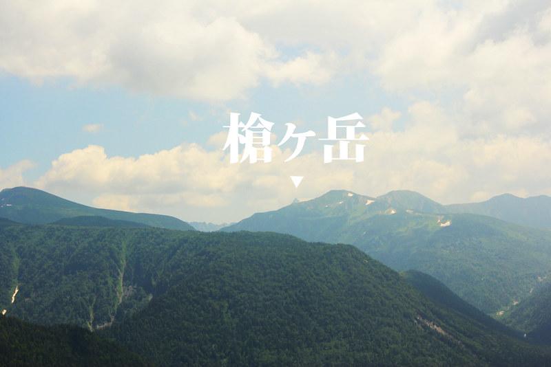 雲ノ平_46