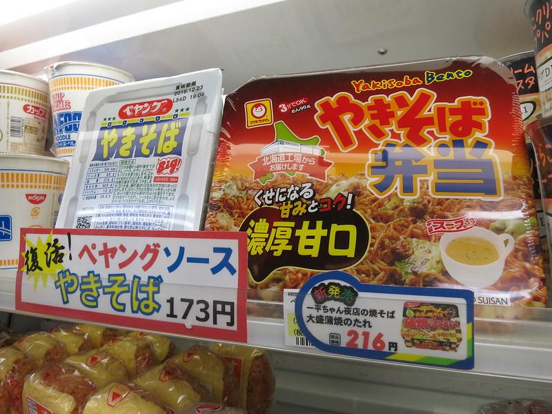 buy Yakisoba Bento at japanese supermarkets.