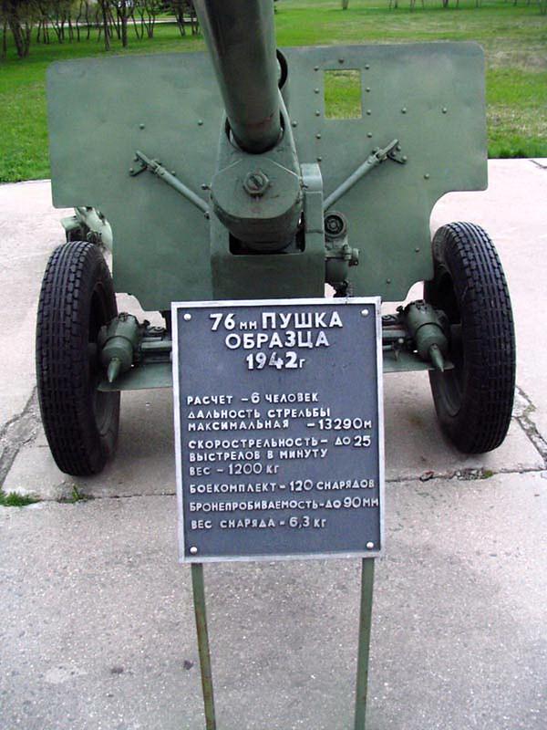 Zis-3 76mm (1)
