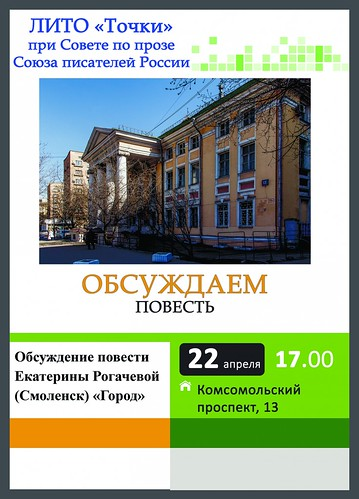 Мар 27 2017 - 03:02 - 2016_04_22_vorontsov_1