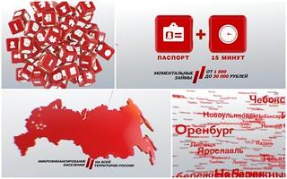 Телевизионная реклама «РосДеньги» | by M.O.Z.G