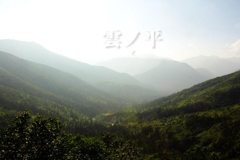 雲ノ平_88