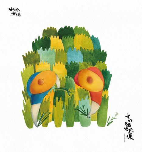 36 除草 Weeding