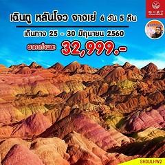 เฉินตู หลันโจว จางเย่ ตุนหวง 6วัน 5คืน | บิน SICHUAN AIRLINES  เดินทางช่วงเดียว 25 - 30 #มิถุนายน 2560 ราคาท่านละ 32,999.-   #หลันโจว นั่ง #รถไฟความเร็วสูง ไป #จางเย่ #ภูเขาสายรุ้ง #ฉีเหลียนซานตันเสียตี้เม่า (รวมรถในอุทยาน) #วัดพระใหญ่ หรือ #วัดต้าฝอซื่อ