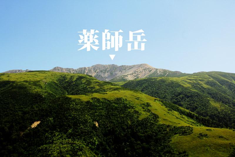 雲ノ平_31