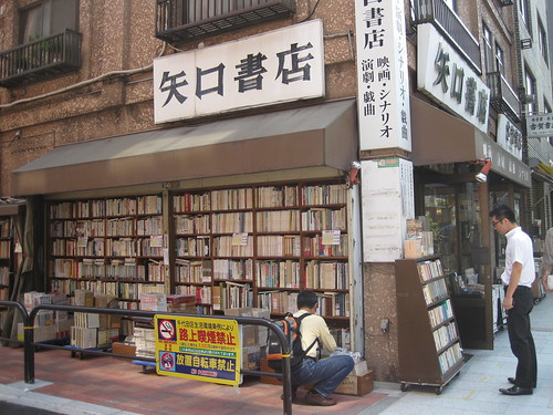 Bookstore in Tokyo. They are not extinct! | by chewy travels