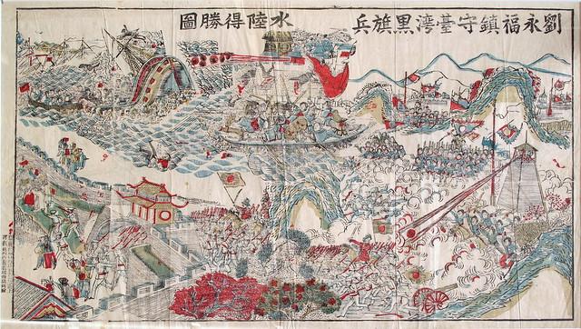 Qing Propaganda: Victory in Taiwan