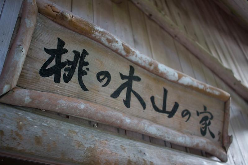 20150503-紀伊半島の旅-0847.jpg