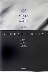 VOICES OF WATER by MANEL ARMENGOL, SHISEIDO WORD 2001 JAPAN by Manel Armengol / Files