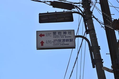 水尾   by taoweblog