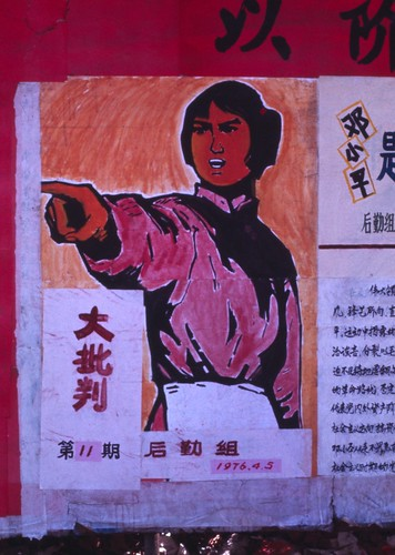 Fudan dazibao 1976 3