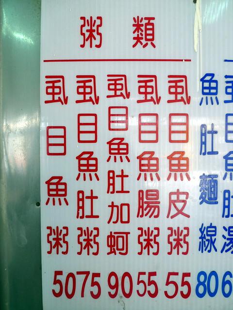 Milkfish congee menu