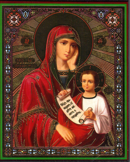 Ukranian Icon of Mother Mary and Baby Jesus
