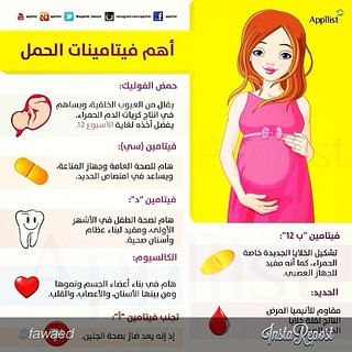 By Fawaed اهم الفيتامينات للمرأة الحامل من حساب Applli Flickr