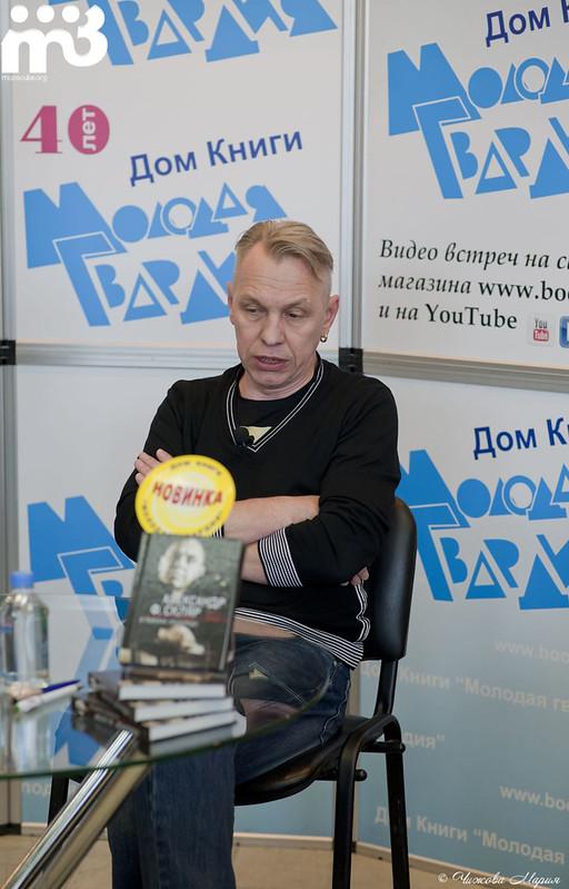Александр Скляр (8)