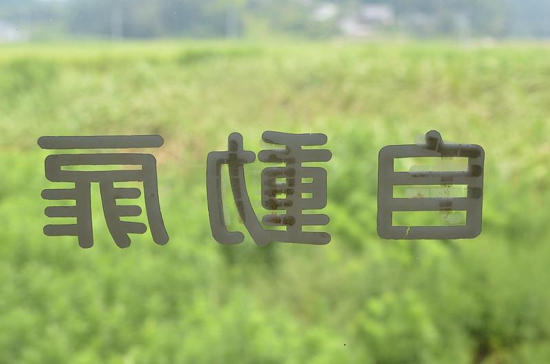 夏の青春18きっぷの旅 茨城県ひたちなか市平磯町編