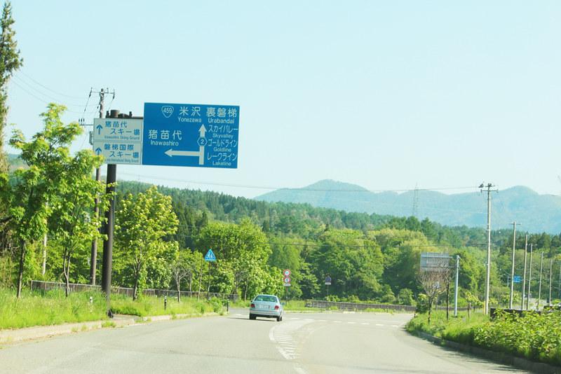 磐梯山_11