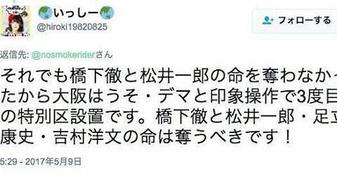 議会制民主主義と直接民主制を踏み躙る日本維新の会支持者もろともこの世から消滅させます #あなたがガチギレすると