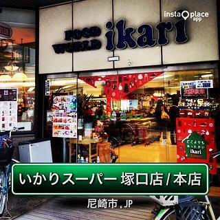 いかりスーパー塚口店/本店 | by Kanesue