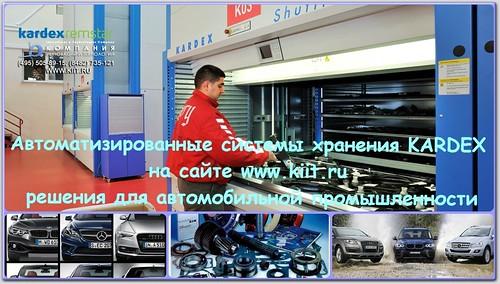 Автоматизированные системы хранения KARDEX автомобильная промышленность (производство, склады)