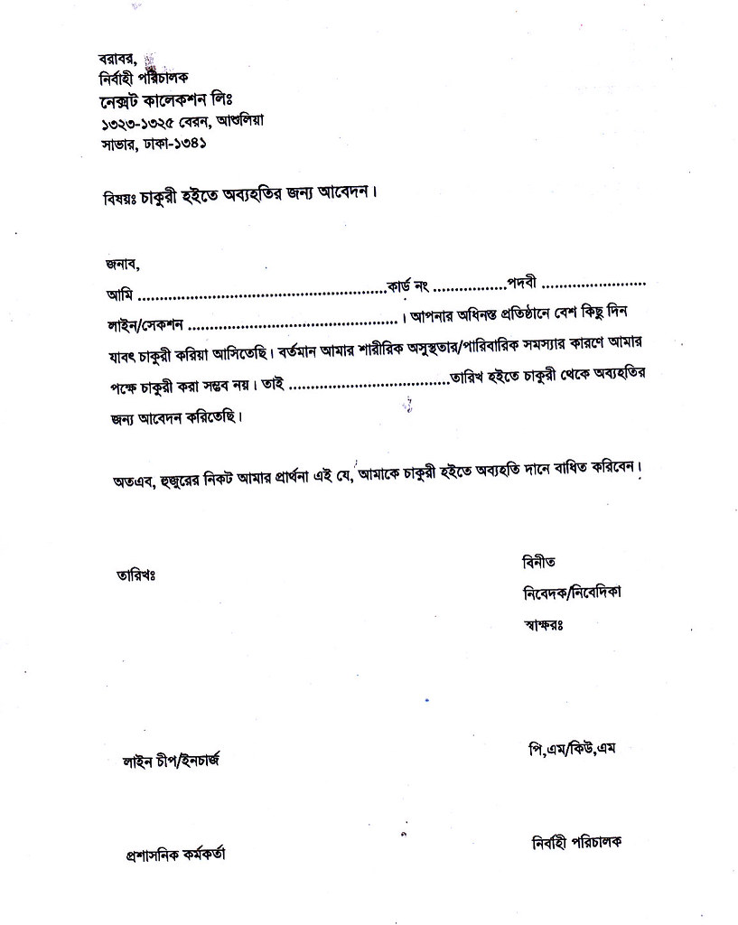 Resignation letter form NC (Bengali original) | Institute