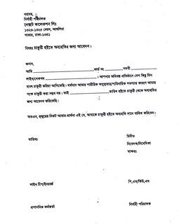 Resignation letter form NC (Bengali original)   Institute