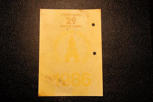 Pripyat Hospital Calendar Page | by atomicallyspeaking