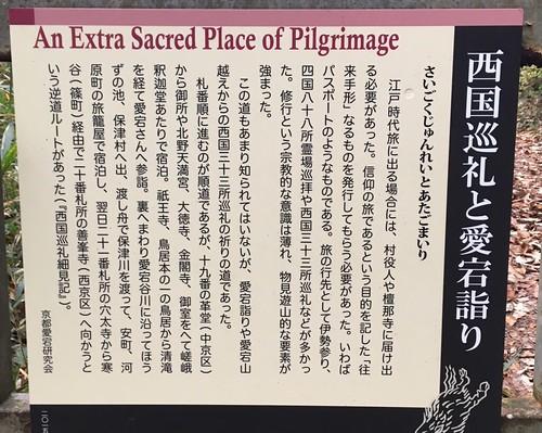 西国巡礼と愛宕詣り | by taoweblog