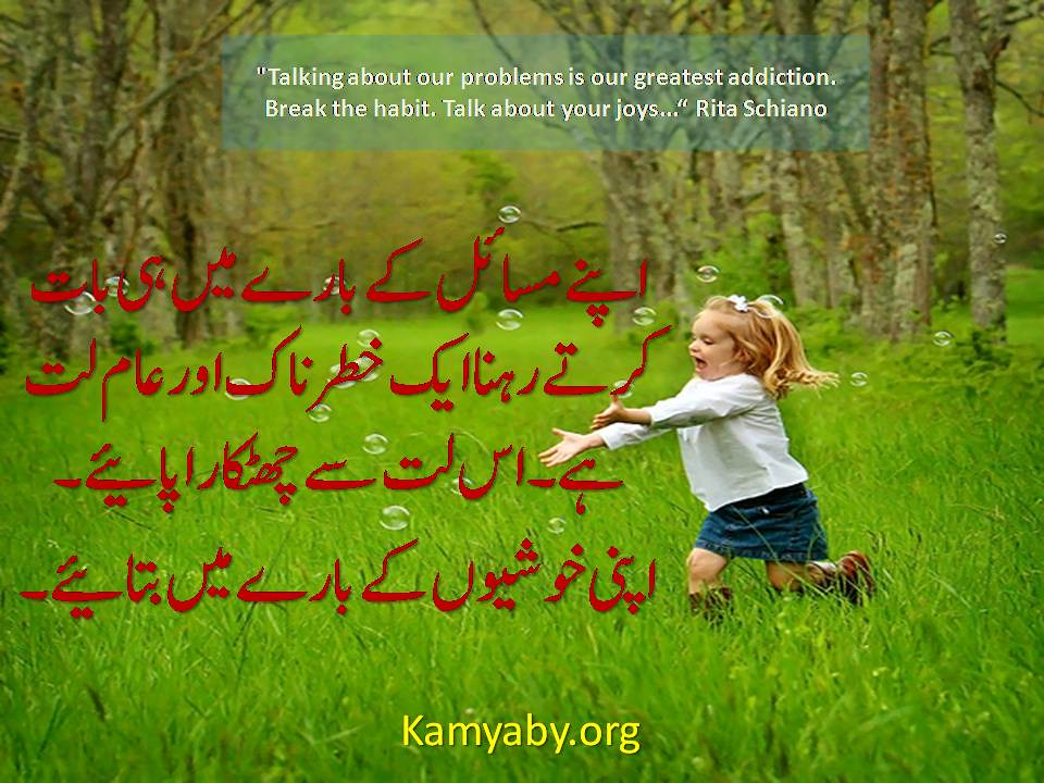 urdu quotes kamyab kalam by kamyaby org syed irfan flickr
