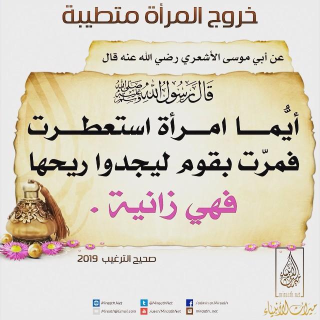 Details Of تطيب المرأة خــارج البيت ما حكم تعطر المر Flickr